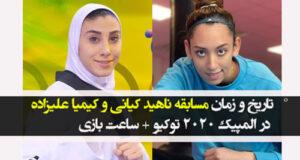 تاریخ و زمان مسابقه ناهید کیانی و کیمیا علیزاده در المپیک ۲۰۲۰ توکیو + ساعت مسابقه