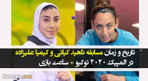 تاریخ و زمان مسابقه ناهید کیانی و کیمیا علیزاده در المپیک 2020 توکیو + ساعت مسابقه