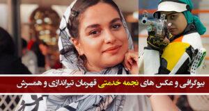 بیوگرافی نجمه خدمتی و همسرش + زندگی شخصی و ورزشی با عکس های اینستاگرامی