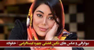 بیوگرافی نگین فضلی چهره اینستاگرامی و همسرش +عکسها و ماجرای بازگشت به ایران