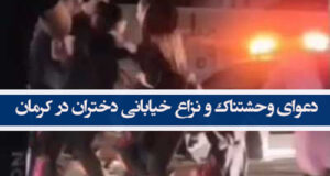 عکس/ دعوای وحشتناک و نزاع خیابانی دختران در کرمان، علت درگیری
