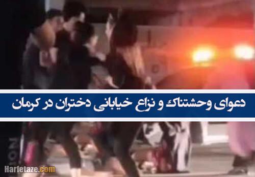 عکس/ دعوای وحشتناک و نزاع خیابانی دختران در کرمان، علت درگیری و نزاع