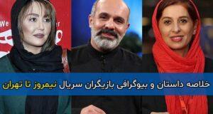 داستان و بازیگران سریال نیمروز تا تهران + بیوگرافی و تصاویر سریال نیمروز تا تهران