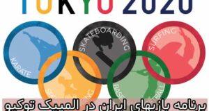 برنامه کامل مسابقات ورزشکاران ایران در المپیک یکشنبه ۳ مرداد ۱۴۰۰