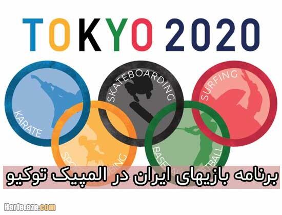 برنامه المپیک یکشنبه 3 مرداد