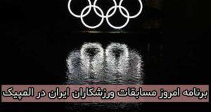 برنامه کامل مسابقات ورزشکاران ایران در المپیک شنبه ۲ مرداد ۱۴۰۰