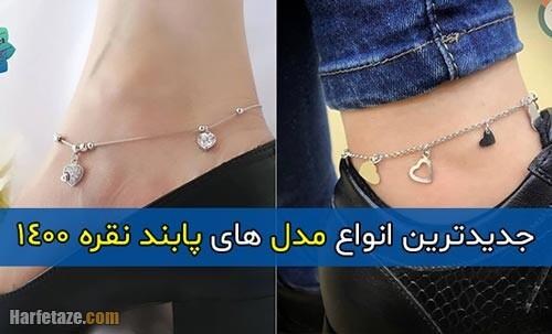 پابند نقره 1400