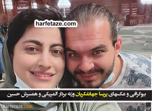 بیوگرافی پریسا جهانفکریان وزنه بردار المپیکی و همسرش حسین+ خانواده و افتخارات ورزشی