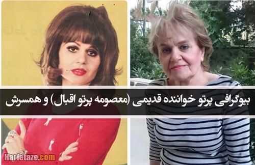 بیوگرافی و علت درگذشت پرتو خواننده قدیمی (معصومه پرتو اقبال) + همسر و فرزندان