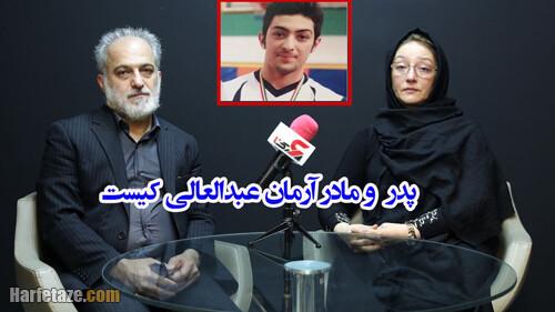 پدر و مادر آرمان عبدالعالی کیست؟ / مادرانه آرمان را اعدام نکنید! + فیلم مصاحبه