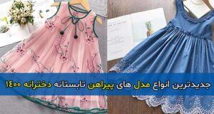 جدیدترین انواع مدل های پیراهن تابستانه دخترانه بچگانه ۲۰۲۱