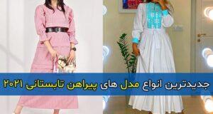 جدیدترین انواع مدل های پیراهن تابستانی زنانه ۲۰۲۱