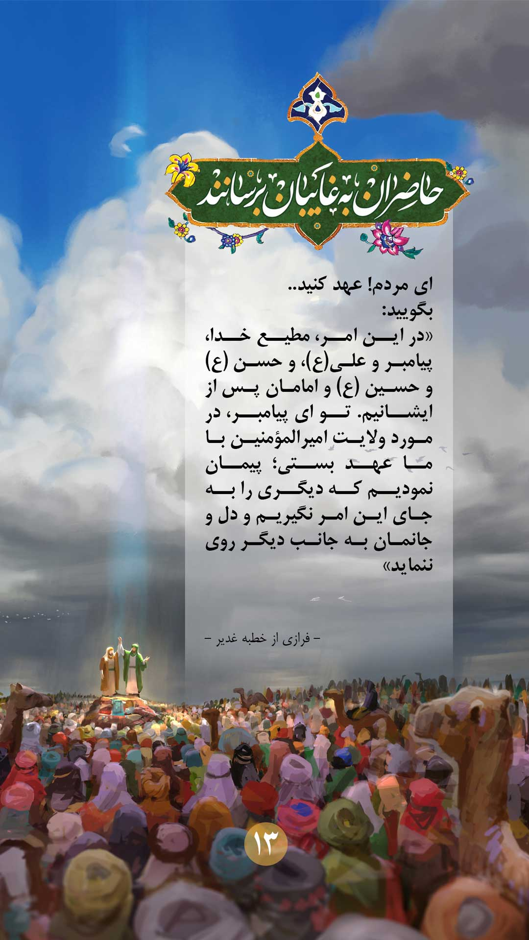 استوری تبریک عید غدیر خم