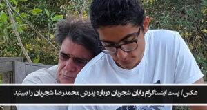 عکس/ پست اینستاگرام رایان شجریان درباره پدرش استاد شجریان را ببینید