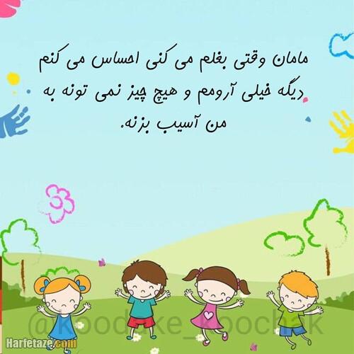 عکس پروفایل تبریک روز جهانی بغل کردن فرزندان