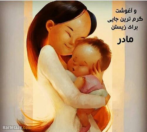 عکس نوشته تبریک روز جهانی بغل کردن فرزندان