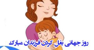 متن تبریک روز جهانی بغل کردن فرزندان ۲۰۲۱ + عکس نوشته روز جهانی بغل کردن فرزندان