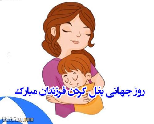 متن تبریک روز جهانی بغل کردن فرزندان 2021 + عکس نوشته روز جهانی بغل کردن فرزندان
