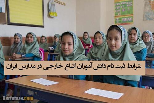 نحوه ثبت نام دانش آموزان افغانی فاقد مدرک در مدارس ایران سال 1400 - 1401