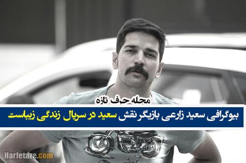 بازیگر نقش سعید در سریال زندگی زیباست کیست؟+ بیوگرافی و تصاویر اینستاگرامی