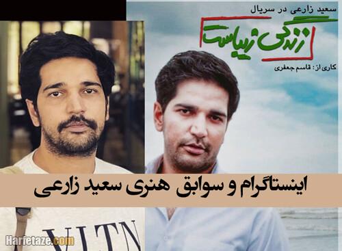 سعید زارعی بازیگر نقش سعید در سریال زندگی زیباست