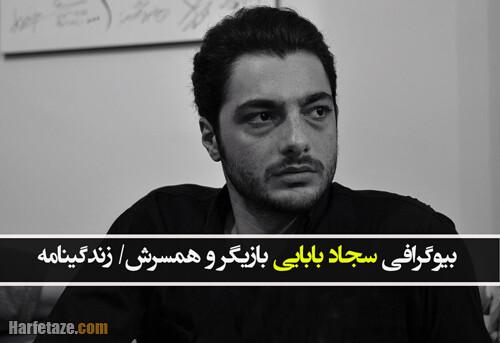 بیوگرافی سجاد بابایی بازیگر و همسرش+ خانواده و تصاویر جدید اینستاگرامی و فیلم شناسی