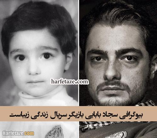 تصاویر و عکس های سجاد بابایی بازیگر