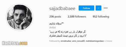 پیج اینستاگرام سجاد بابایی بازیگر