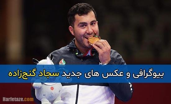 سجاد گنجزاده   بیوگرافی سجاد گنج زاده و همسرش+ زندگی شخصی و کاراته با تصاویر جدید