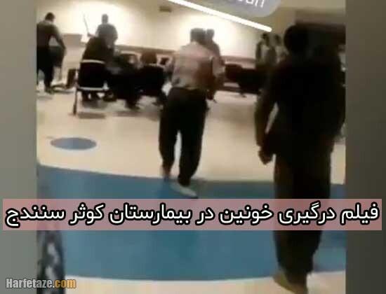 درگیری بیمارستان کوثر سنندج