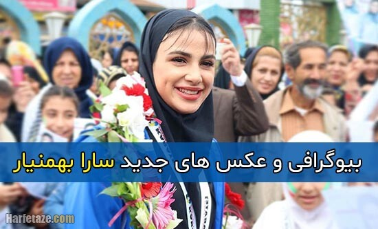 بیوگرافی سارا بهمنیار کاراته کار المپیکی ایران و همسرش+ خانواده، افتخارات با تصاویر جدید