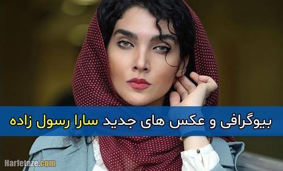 بیوگرافی و عکس های جدید سارا رسول زاده   بازیگر