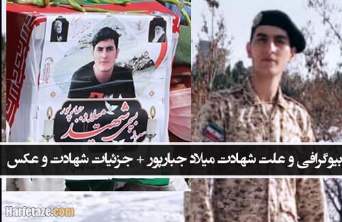 بیوگرافی و علت شهادت سرباز شهید میلاد جبارپور+ عکس و ماجرای شهادت