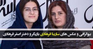 بیوگرافی سارینا فرهادی (دختر اصغر فرهادی) + جوایز و افتخارات هنری