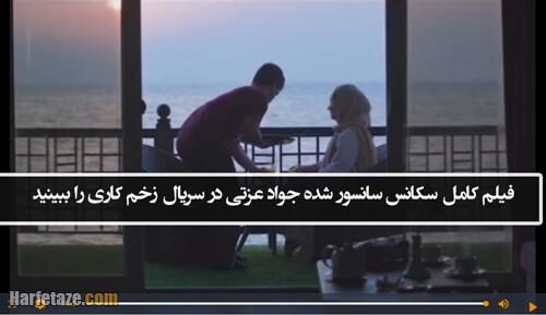 فیلم کامل / سکانس سانسور شده جواد عزتی در سریال زخم کاری را ببینید