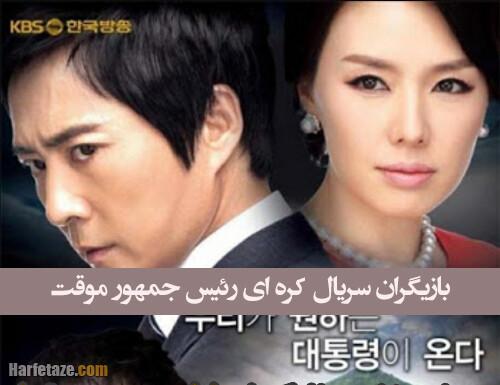 بیوگرافی بازیگران سریال کره ای رئیس جمهور موقت