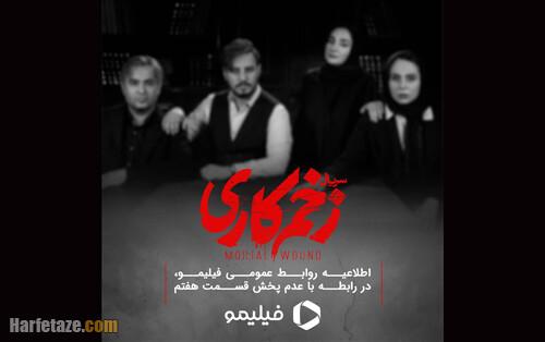 علت پخش نشدن قسمت هفتم سریال زخم کاری مشخص شد+ اطلاعیه
