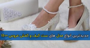 جدیدترین انواع مدل های ست کیف و کفش عروس ۱۴۰۰