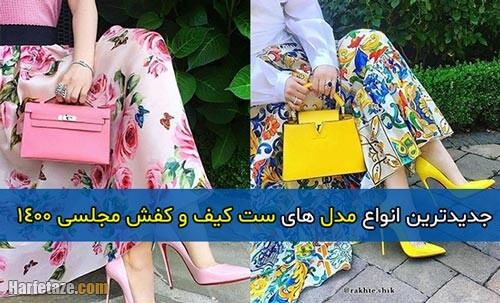 ست کیف و کفش مجلسی زنانه