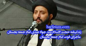 زندگینامه حجت الاسلام سید جواد عبدی امام جمعه بجستان + ماجرای فوت امام جمعه بجستان