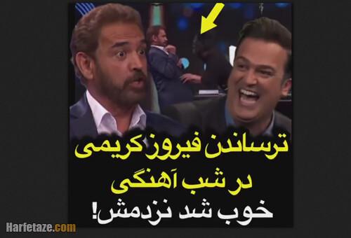 فیلم کامل / شوخی وحشتناک و ترساندن فیروز کریمی در برنامه شب آهنگی را ببینید