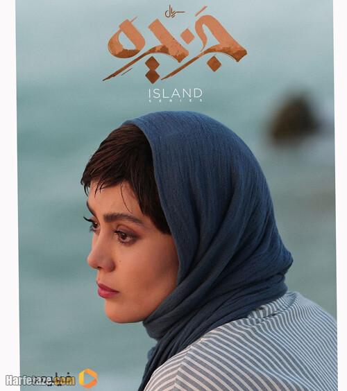 بیوگرافی بازیگر نقش صحرا در سریال جزیره