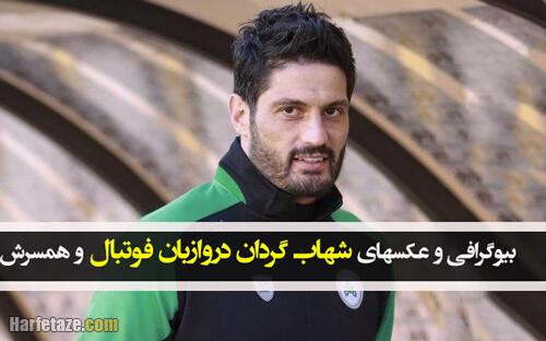 بیوگرافی شهاب گردان دروازه بان فوتبال و همسرش + زندگی شخصی و جنجال ها