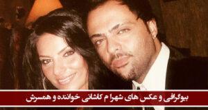 بیوگرافی شهرام کاشانی و همسر سابقش مریم کاشانی+ خانواده و زندگی جنجالی