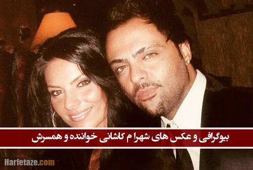 بیوگرافی شهرام کاشانی و همسر سابقش مریم کاشانی+ خانواده و جنجال های زندگی