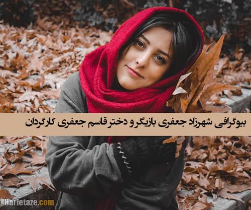 زندگینامه هنری و شخصی شهرزاد جعفری بازیگر