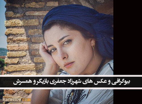 بیوگرافی شهرزاد جعفری و همسرش+ زندگی شخصی و بازیگری با عکسهای جدید