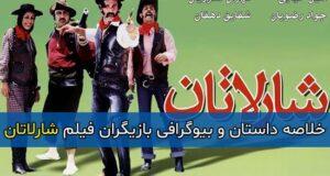 خلاصه داستان فیلم شارلاتان + بیوگرافی بازیگران و عکسهای فیلم شارلاتان