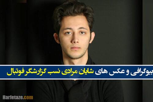 بیوگرافی شایان مرادی نسب گزارشگر فوتبال و همسرش + عکس های جدید شخصی و سوابق