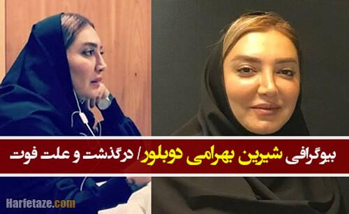 بیوگرافی شیرین بهرامی دوبلور | درگذشت و علت فوت شیرین بهرامی + تصاویر اینستاگرام و آثار